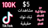زيادة مشاهدات تيك توك 100 ألف مشاهدة = 5$