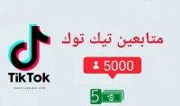 متابعين تيك توك حقيقي ومضمون 100%