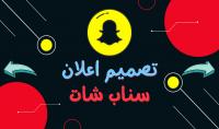 تصميم فيديو اعلان سناب شات