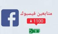 متابعين فيسبوك حقيقي ومضمون 100%