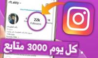 3000 متابع حقيقي لحسابك على انستغرام