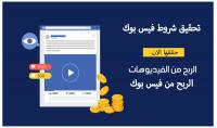 تحقيق شروط الربح في فيس بوك