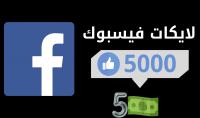 لايكات فيسبوك حقيقي ومضمون 100%