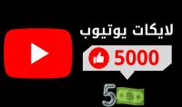 لايكات يوتيوب حقيقي ومضمون 100%