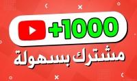 ١٠٠٠ مشترك يوتيوب جديد
