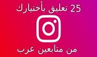 اضافة تعليقات من متابعين عرب بدون نقص مضموم 100%