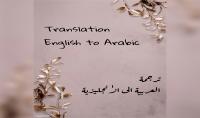 ترجمة أي نص من العربية الى الانجليزية والعكس. يمكنني ترجمة 500 او اكثر وانشاء الله اخراج عمل يرضي العميل.