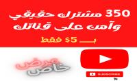 سأضيف لك مشتركين حقيقين على قناتك Youtube
