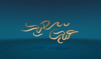 بطاقة تهنئة عيد الأضحى المبارك