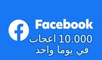 زيادة اعجابات لأي صفحة علي فيس بك حقيقي
