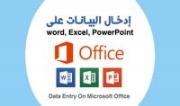 ادخال وتفريغ البيانات علي word excel و PowerPoint