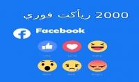 اضافة اعجابات ايموشن لأي منشور علي فيسبوك حقيقي 100%