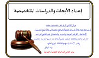 كتابة كافة الأبحاث القانونية والشرعية وصيغ كافة العقود