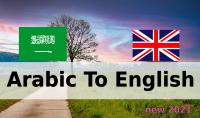 سوف اترجم ملفاتك من العربية للإنجلزية او العكس