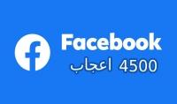 اضافة اعجابات لأي منشور علي فيسبوك حقيقي