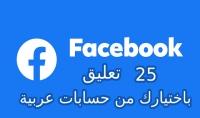اضافة تعليقات بأختيارك من حسابات عربية علي فيسبوك