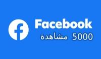 اضافة مشاهدات علي فيديو فى فيسبوك مضمون