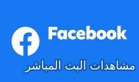 تزويد مشاهدات البث المباشر علي فيسبوك حقيقي 100 %