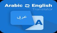 ترجمة سريعة و فورية من اللغة العربية الي اللغة الانجليزية او العكس
