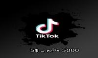 اضافة متابعين تيك توك مضمون حقيقي 100%