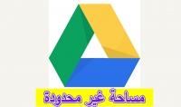 اكبر مساحة google drive غير محدودة