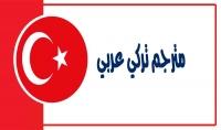 ترجمة من اللغة العربية الى اللغة التركية