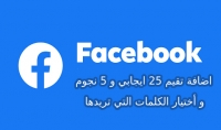 اضافة تقيم ايجابي و 5 نجوم لصفحتك علي فيسبوك حقيقي