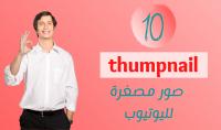 تصميم صور مصغرة لليوتيوب THUMPNAIL