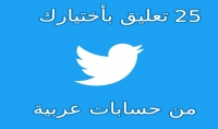 اضافة تعليقات بأختيارك من حسابات عربية علي تويتر