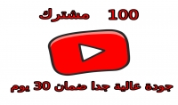 اضافة مشتركين فى اليوتيوب حقيقي 100% ضمان 30 يوم