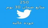 اضافة متابعين علي تويتر حقيقي 100%