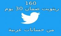 عمل ريتويت لحسابك من حسابات عربية فى تويتر حقيقي