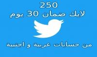 اضافة لايكات علي تغريداتك فى تويتر حقيقي 100%