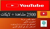 مشاهدات يوتيوب مضمونة  مصدرها البحث