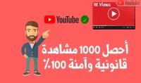 1000 مشاهدة حقيقية لقناتك على اليوتوب زوار متفاعلين
