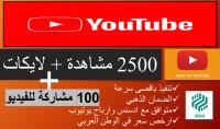 مشاعدات يوتيوب عالية الجودة   لايكات
