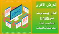 جيست بوست على موقع DA65 لكسب باكلنك قوي وتصدر محركات البحث