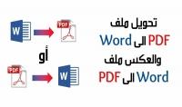 تفريغ وتنسيق كتبPdf وتحويلها الى وورد والعكس مع الترقيم ووضع الأطارات والغلاف