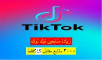 زيادة متابعين تيك توك 100%