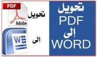 تحويل الPDF الي WORD