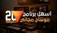 المونتاج أي فيديو الأحترافي
