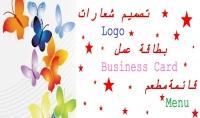 تصميم شعارات  تيشرت  كارت بزنس  قائمة مطعم ... الخ