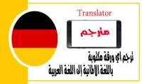 ترجمة من عربى الى الالمانى والعكس