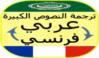 ترجمة من عربى الى فرنسى والعكس