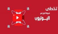 تحقيق شرط ساعات مشاهدة على قناة اليتيوب