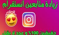 اضافة 500 متابع لحسابك حقيقيون عرب من خلال حملة اعلانية