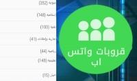 نشر اعلانك فى 150 جروب واتساب واستهداف الدولة