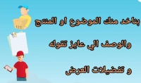 تصميم فيديو احترافي للدعايه و الاعلان