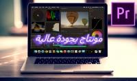 تحرير ومونتاج لفيديوهاتك باحترافية وجودة عالية