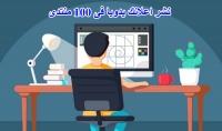 النشر فى المنتديات العربيه والخليجيه